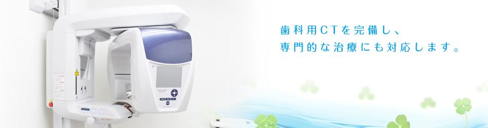 歯科用CTを完備し、 専門的な治療にも対応します。